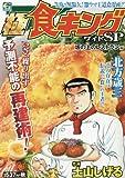 極食キングワイドSP坂の上のレストラン編 (Gコミックス)