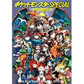 ポケットモンスターSPECIAL 山本サトシ画集: The Art of Pocket Monsters SP (原画集・イラストブック)
