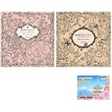 Coloring 2 Books Bundle Set , Shiawase no Minuet (Menuet de bonheur) , Mori ga kanaderu rhapsody (Rhapsody in the forest) , Original Sticky Notes