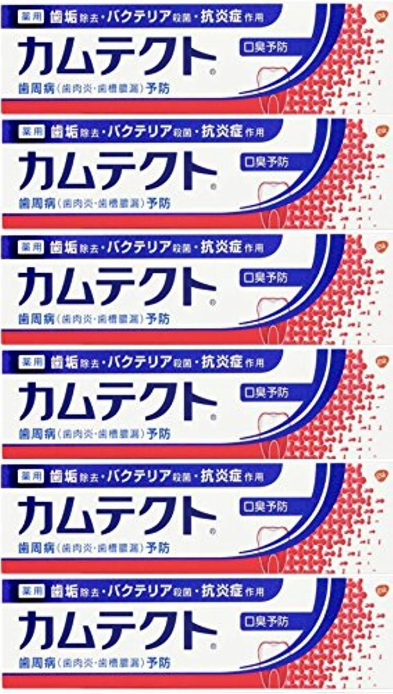精神医学ドル減らす【まとめ買い】カムテクト 口臭予防 歯周病(歯肉炎?歯槽膿漏) 予防 歯みがき粉 105g×6個
