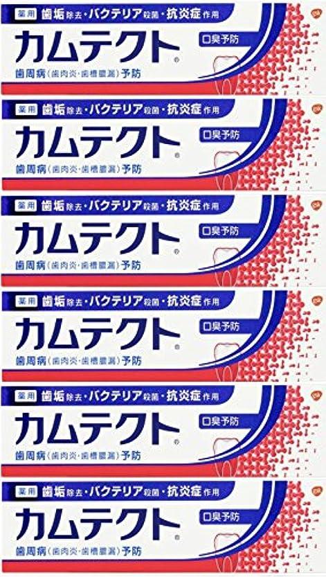 犯すエキサイティング勇敢な【まとめ買い】カムテクト 口臭予防 歯周病(歯肉炎?歯槽膿漏) 予防 歯みがき粉 105g×6個