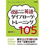 文法&スピーキングの基礎力をつける! 英語ダイアローグ・トレーニング105 (授業をグーンと楽しくする英語教材シリーズ)