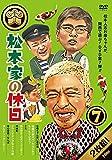 【早期購入特典あり】松本家の休日7(松本家の「コースター」お父ちゃんver.付) [DVD]