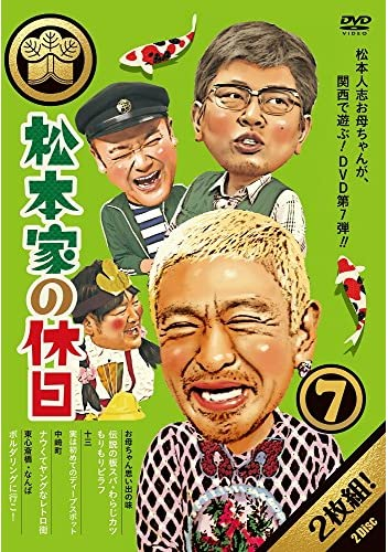 松本家の休日7 [DVD]