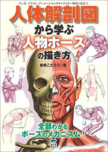 人体解剖図から学ぶ人物ポーズの描き方: マンガ、イラスト、アニメーションのキャラクター制作に役立つ