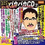 宮川賢のパカパカ行進曲!!(7)