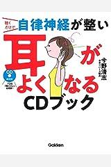 聴くだけで自律神経が整い耳がよくなるCDブック 単行本