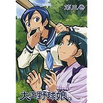 大正野球娘。 3 [DVD]