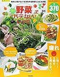 野菜で楽々バテないレシピ (サクラムック)