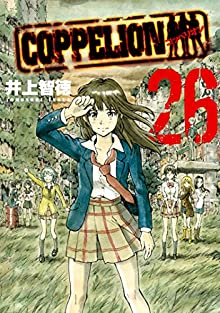 [井上智徳] COPPELION -コッペリオン- 全26巻