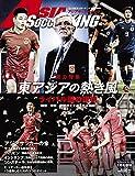 アジアサッカーキング 2018年 01月号 [雑誌] (Jリーグサッカーキング増刊)
