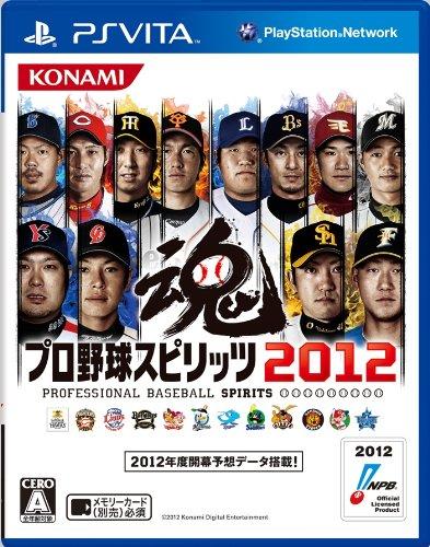 プロ野球スピリッツ2012...