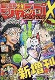 ジャンプ×(クロス) 2017年 1/31 号 [雑誌]: 週刊少年ジャンプ 増刊