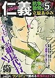 仁義抗争勃発編 5―頂上 (AKITA TOP COMICS500)