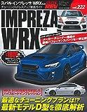 ハイパーレブ  Vol.222スバル・インプレッサ/WRX No.13 (NEWS mook ハイパーレブ 車種別チューニング&ドレスアップ徹底)