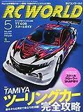 RC WORLD (ラジコン ワールド) 2015年 05月号 エイ出版社