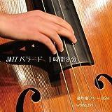 【店舗様向け 著作権フリーBGM】JAZZバラード1時間8分 癒しの音楽 送料無料