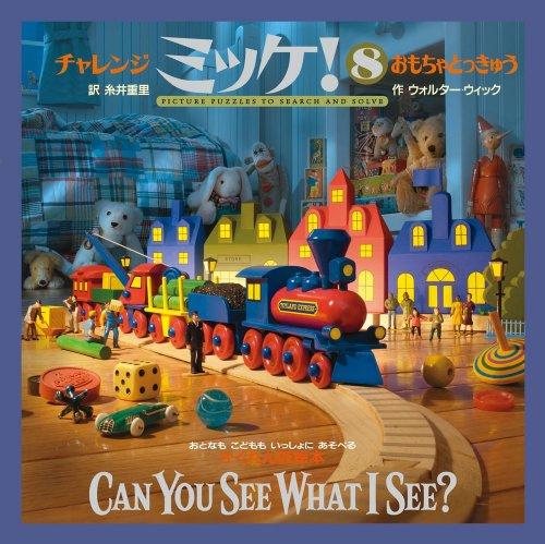 チャレンジミッケ! 8 おもちゃ とっきゅうの詳細を見る