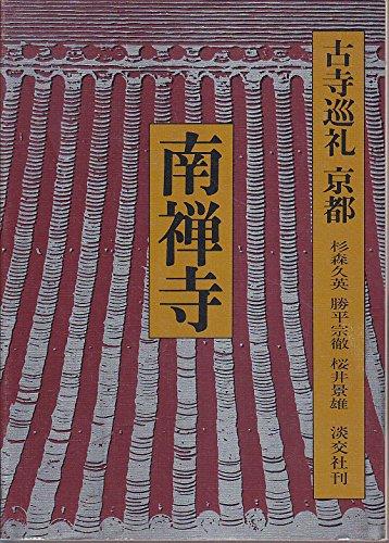 古寺巡礼京都〈12〉南禅寺 (1977年)