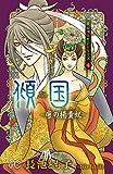 旅の唄うたいシリーズ 4 傾国-唐の楊貴妃- (プリンセス・コミックス)