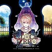 CLOCK ZERO~終焉の一秒~オリジナルサウンドトラック