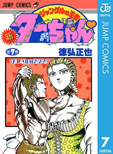 新ジャングルの王者ターちゃん 7 (ジャンプコミックスDIGITAL)