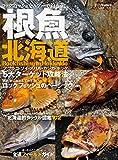 根魚北海道 (NorthAngler's COLLECTION)