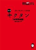 [音声DL付]改訂版 キクタン【中学英単語】高校入試レベル キクタンシリーズ