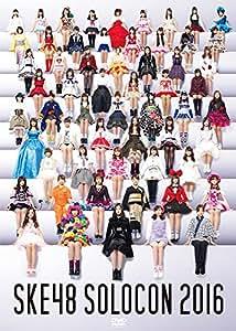 みんなが主役! SKE48 59人のソロコンサート ~未来のセンターは誰だ?~ [DVD]