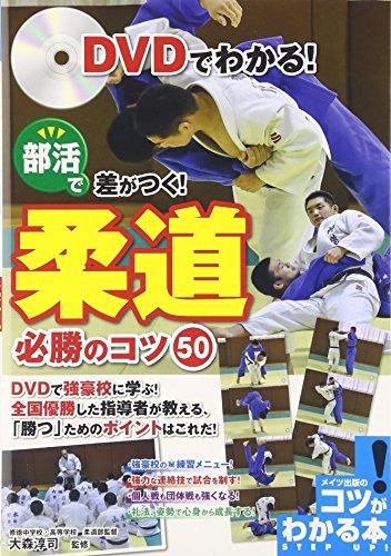 DVDでわかる! 部活で差がつく! 柔道 必勝のコツ50 (...