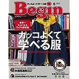 Begin (ビギン) 2018年 6月号 [雑誌]