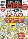日経おとなの OFF (オフ) 2010年 07月号 [雑誌] [雑誌] / 日経おとなのOFF (編集); 日経BP社 (刊)