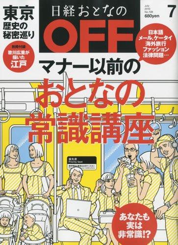 日経おとなの OFF (オフ) 2010年 07月号 [雑誌]
