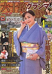 六十路グランマの戯れ 2018年 02 月号 [雑誌]: 新妻発情中!! 増刊
