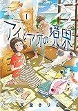 アイとアオの境界 (1) (バーズコミックス)