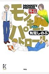 モンキー・パトロール外伝 (FEEL COMICS) Kindle版
