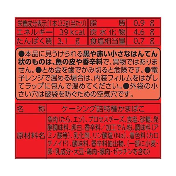 メイホク食品 チーズinかまぼこピリ辛味MH ...の紹介画像3