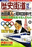 歴史街道 2007年 12月号 [雑誌]