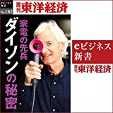 家電の先兵 ダイソンの秘密(週刊東洋経済eビジネス新書No.182)