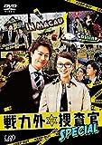 戦力外捜査官 SPECIAL[DVD]