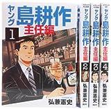 ヤング島耕作 主任編 コミック 全4巻完結セット (イブニングKC)