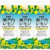 ポッカサッポロ 瀬戸内レモン レモネードベース (希釈用) 500ml ×3本 / 御影新生堂