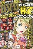 近代麻雀オリジナル 2013年 04月号 [雑誌]