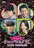 【Amazon.co.jp限定】 恋愛探偵シャーロックK(日本語版)BOX (カラー写真集 トレーディングカード付) [DVD]