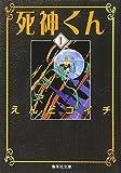 死神くん 1 (集英社文庫—コミック版)