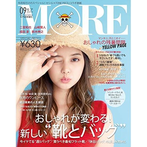 MORE(モア)増刊 2017年9月号