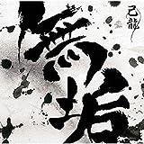 無垢【A:初回限定盤】