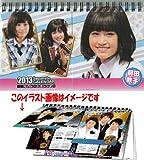 前田敦子 2013年度版セパレートカレンダー
