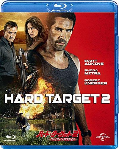 ハード・ターゲット2 -ファイティング・プライド-[Blu-ray/ブルーレイ]