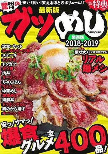 ガツめし関西版 2018-2019 (ぴあMOOK関西)